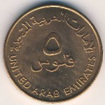 United Arab Emirates, 5 fils, 1973–1989