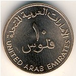United Arab Emirates, 10 fils, 1996–2011