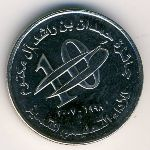 United Arab Emirates, 1 dirham, 2007