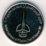 United Arab Emirates, 1 dirham, 2003