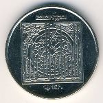United Arab Emirates, 1 dirham, 1999